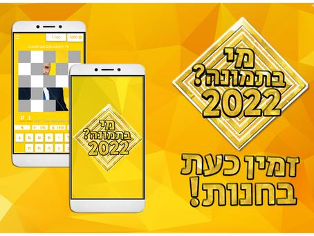 מי בתמונה? 2022 - זמין עכשיו להורדה בחינם!