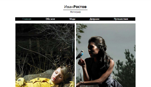 Фото website templates – Фэшн-фотограф