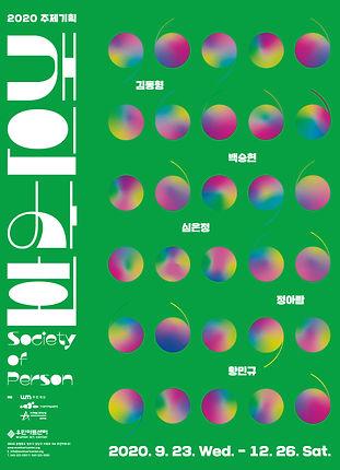 포스터-최종인쇄.jpg