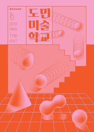 도민미술학교포스터최종작업.jpg