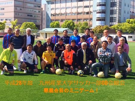 平成28年度九州産業大学サッカー部OB会総会