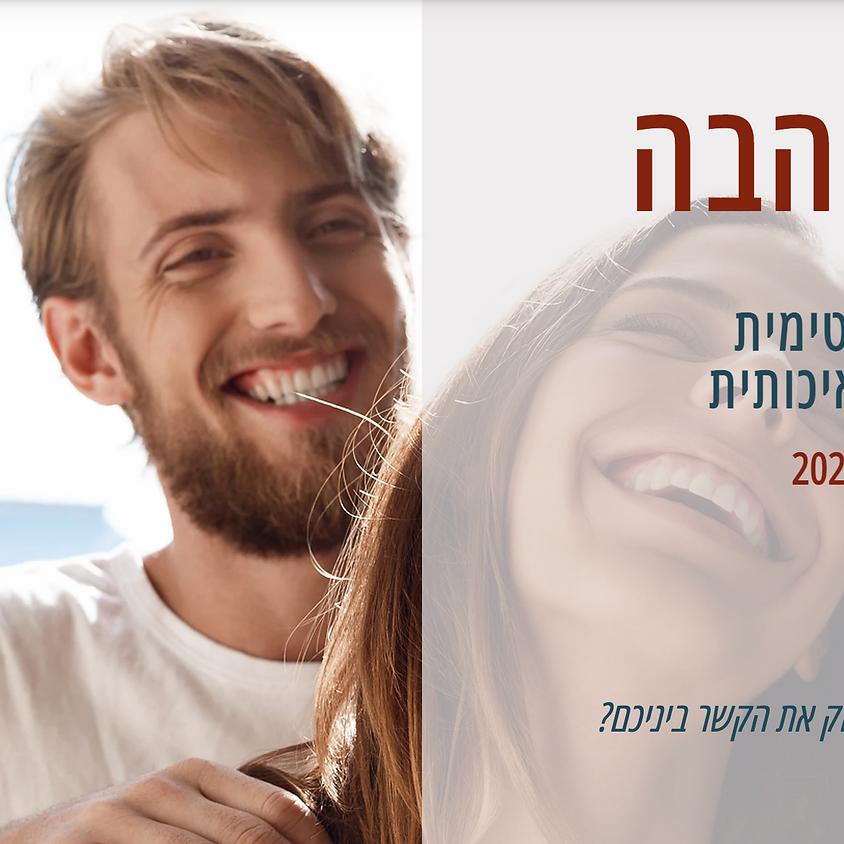 ״עושים אהבה״ סדנה לזוגות