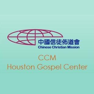 休士頓中信福音中心