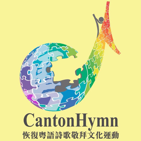 CantonHymn 恢復粵語詩歌敬拜文化運動