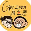 有主意God Idea
