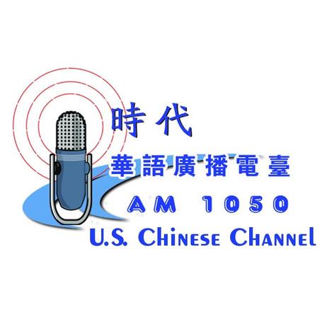 時代華語廣播電台