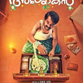 Netflix's Maniyarayile Ashokan Review -- A cute movie for all the unmarried flok.