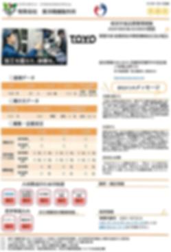 京都府ハローワーク会社求人広告(有限会社東洋精機製作所).png