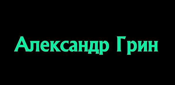 Фокусник Иллюзионист Нижний Новгород Александр Грин