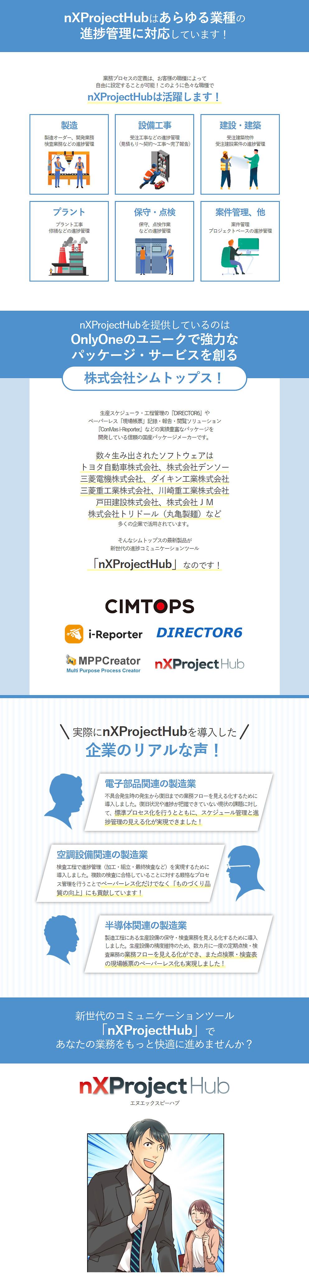 nXProjectHub_進捗管理ツール_マンガimg4