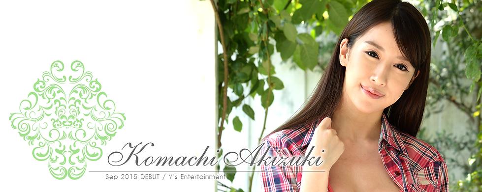 komachi_billboard1.png