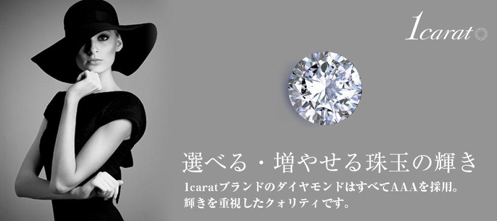 1caratのAAAダイヤモンド