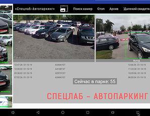 ico-speclab-autoparking.jpg