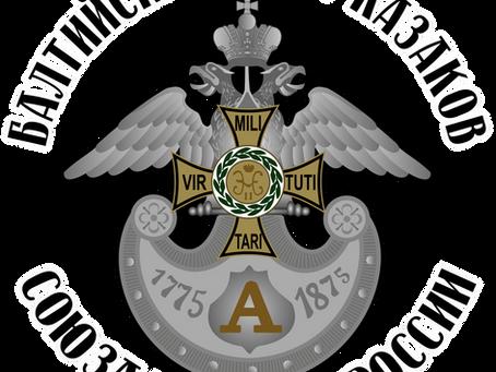 Состоялось Атаманское правление БСК СКР.