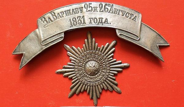 За Варшаву.jpg