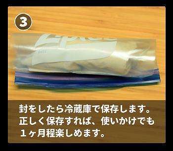 保存方法③.png