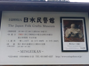 Event: Intuition of Shoetsu Yanagi@The Japan Folk Crafts Museum