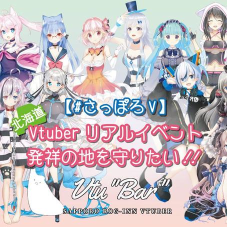 """札幌Vtu""""Bar""""クラウドファンディングに美波七海が参加します。"""