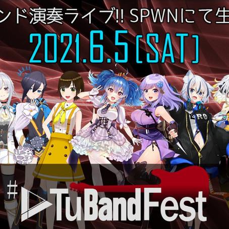 VTuBandFest に美波七海が参加します
