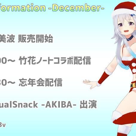 美波七海12月のスケジュール