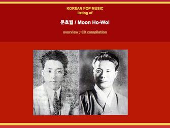 문호월 / 文湖月- Moon Ho-Wol