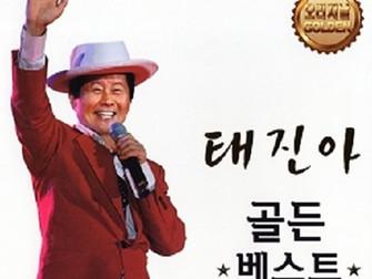 태진아 / Tae jin Ae / Tae Jin-Ah