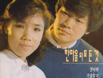 한마음 / Hanmaeum (One Heart)