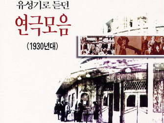 V.A.: 유성기로 듣던 연극모음 (1930년대) / The collection of plays I heard during the Meteor period (1930s)