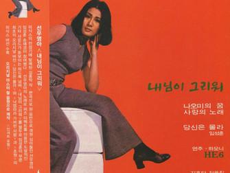 선우영아 / Sunwoo Young Ah & He6