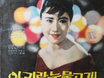 """동방성애 / Dong Bangseong-Ae (=""""Oriental Love"""")"""