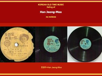 한정무 - Han Jeong-Moo / Han Jung Mo