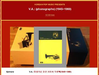 V.A.: 유성기로 듣던 가요사 두번째 (phonographs) (1945~1960) 12-CD box