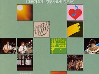 V.A.: Music Series for Youth 젊은이를 위한 / 음악시리즈 vol.1/2