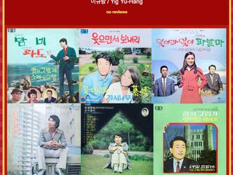 이규항 / Lee Gyu-Hang (Yig Yu-Hang)