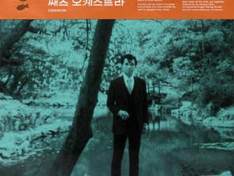 맹원식과 그의 재즈오케스트라 / Maeng Won-Sik & his Jazz Orchestra