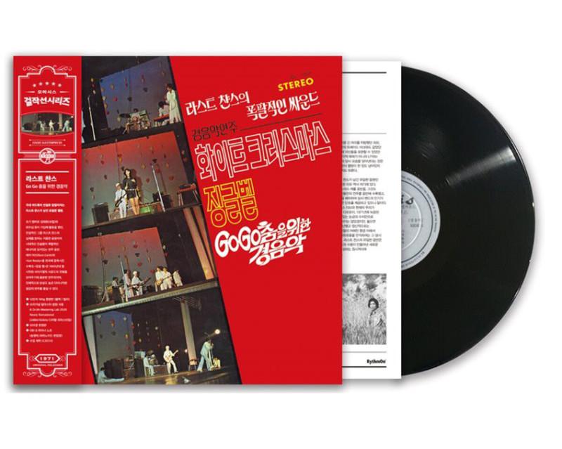 라스트 챤스 - Go Go 춤을 위한 경음악 [LP]
