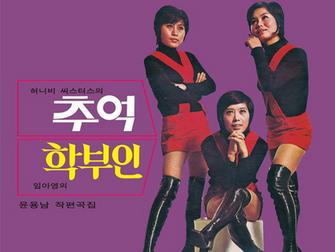 허니비시스터스 / Honeybee Sisters (<Lana.et.Rospo)