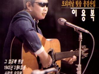 이용복 - Lee Yong-Bok