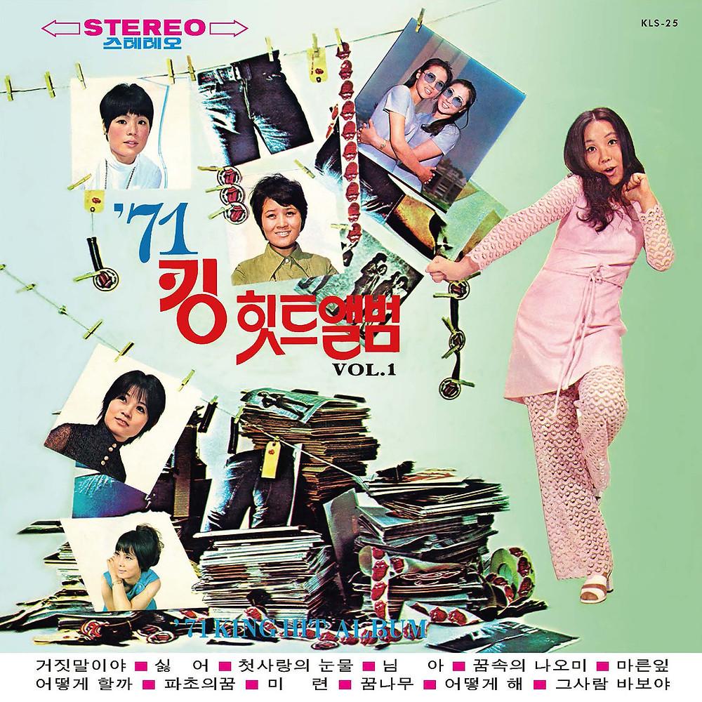 킹 힛트앨범 1집-신보 재발매
