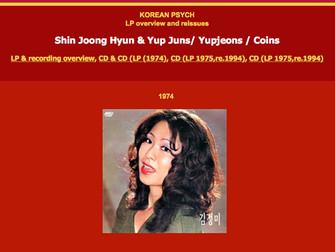 신중현과 엽전들 - Shin Joong Hyun & Yeopjeondeul / Yup Juns/ Yupjeons / Coins