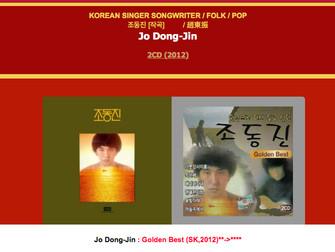 조동진 - Jo Dong-Jin (Dongjin Cho)