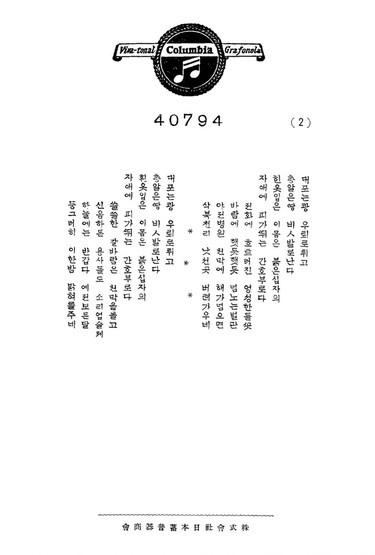 COLOMBIA 40794 일제말 김안라의 대표곡 '종군간호부의 노래'