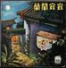 李香蘭 / Lee Hsiang Lan / Li Xianglang = 山口淑子 / Yoshiko Otaka / Yamaguchi / Ri Kōran
