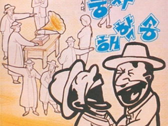 """V.A - 유성기로 듣던 일제시대 풍자.해학송 / """"The satire of Japanese imperialists heard during the Meteor period"""