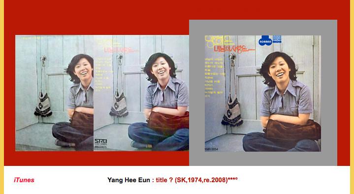 Yang Hee Eun LP, 1974
