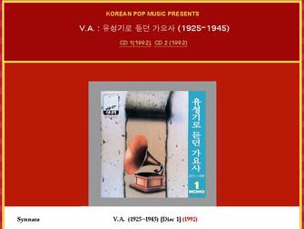 V.A.: 유성기로 듣던 가요사 (1925~1945)