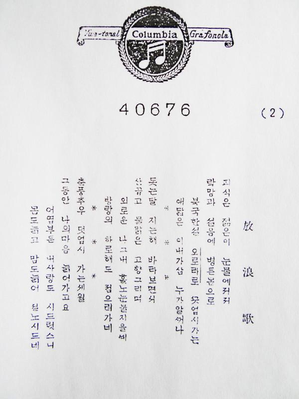 강석연-콜럼비아레코드사에서 발매된'방랑가'의 가사지