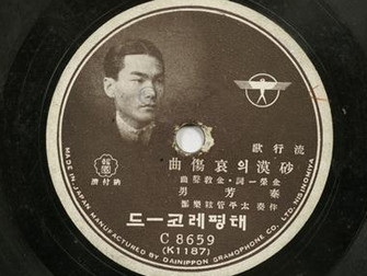 진방남 / 박창오 / Jin Bang-Nam (singer) / 반야월 / Ban, Ya-Wol (composer) /