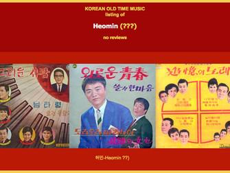 허민 - Heo Min