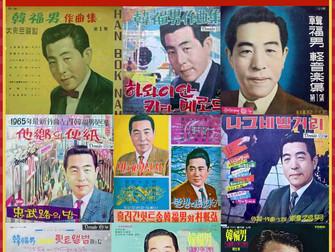 한복남 - Hahn Bok Nam / Han Bok Nam